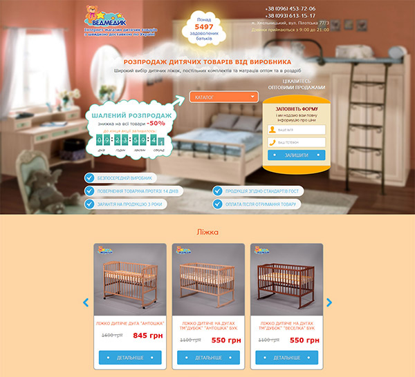 Image: Іnternet-store of children's goods with shvidkoy delivery in Ukraine