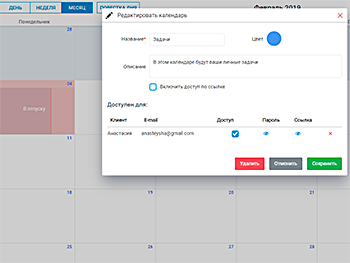 CRM - customer and task management - calendar editing