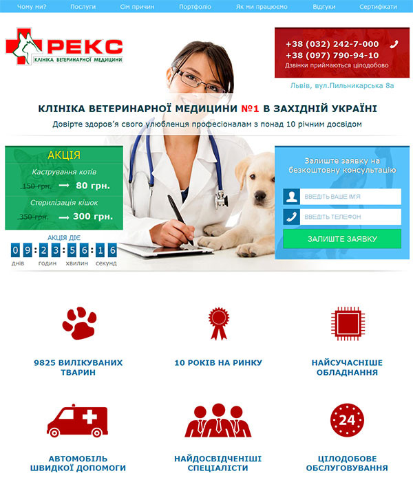 Image: Veterinary Clinics Rex